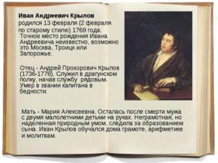 Иван Андреевич Крылов родился 13 февраля (2 февраля по старому стилю) 1769
