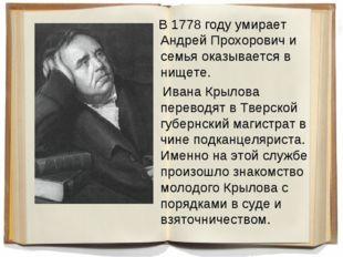 В 1778 году умирает Андрей Прохорович и семья оказывается в нищете. Ивана Кр