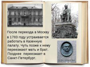 После переезда в Москву в 1783 году устраивается работать в Казенную палату.