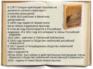 В 1797 Голицын приглашает Крылова на должность личного секретаря и учителем