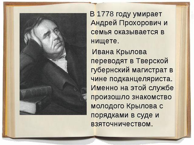 В 1778 году умирает Андрей Прохорович и семья оказывается в нищете. Ивана Кр...