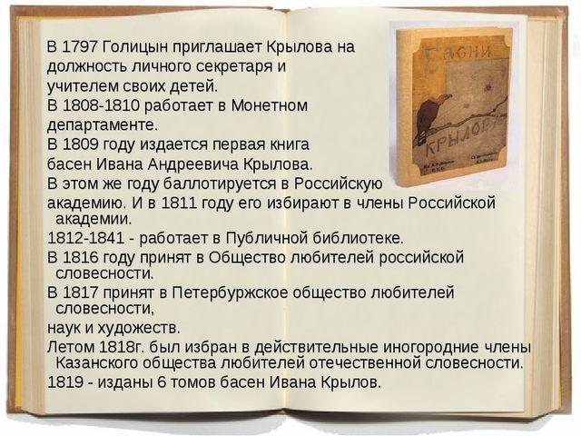 В 1797 Голицын приглашает Крылова на должность личного секретаря и учителем...