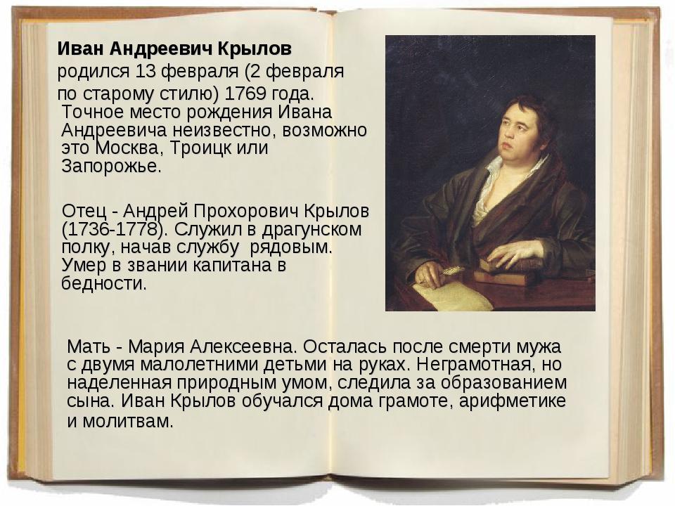 Иван Андреевич Крылов родился 13 февраля (2 февраля по старому стилю) 1769...