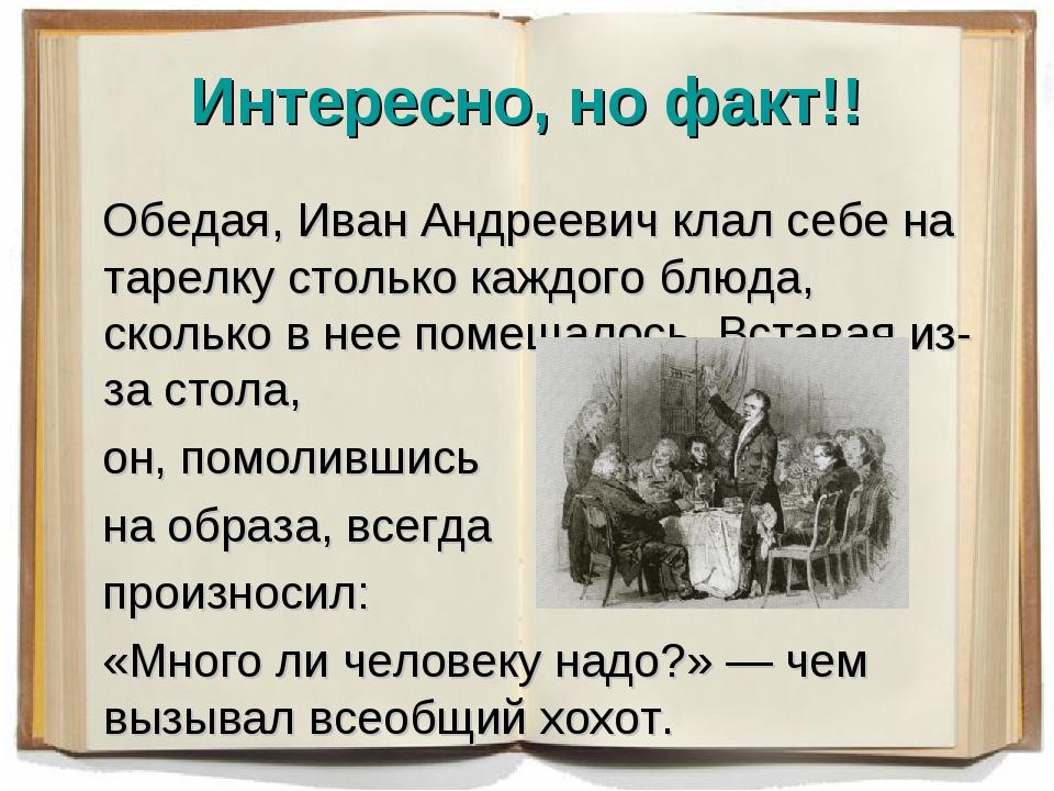 Интересно, но факт!! Обедая, Иван Андреевич клал себе на тарелку столько кажд...