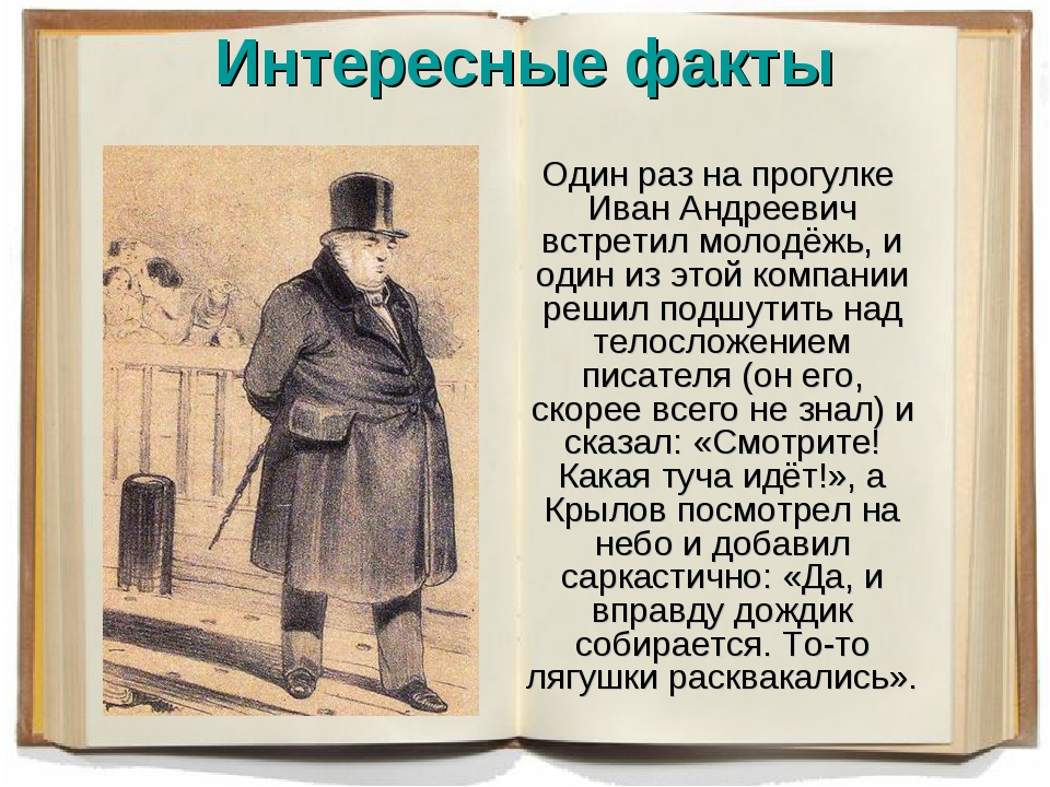Интересные факты Один раз на прогулке Иван Андреевич встретил молодёжь, и оди...