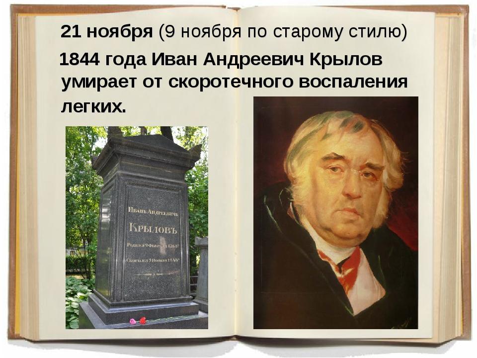 21 ноября (9 ноября по старому стилю) 1844 года Иван Андреевич Крылов умирае...
