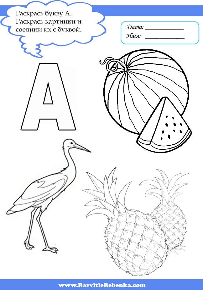 Картинки буквы и раскраски