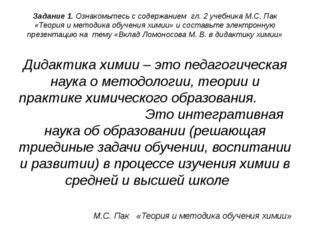 Задание 1.Ознакомьтесь с содержанием гл. 2 учебника М.С. Пак «Теория и мето