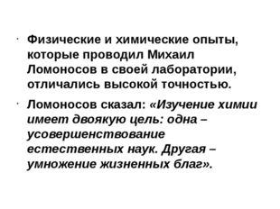 Физические и химические опыты, которые проводил Михаил Ломоносов в своей лабо