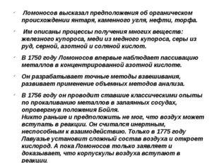 Ломоносов высказал предположения об органическом происхождении янтаря, камен