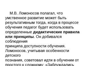 М.В. Ломоносов полагал, что умственное развитие может быть результативным то