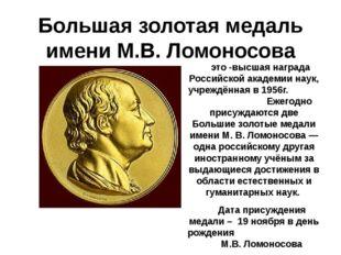 Большая золотая медаль имени М.В. Ломоносова  это -высшая награда Российской