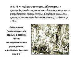 Лаборатория Ломоносова стала первым в истории России исследовательским учреж