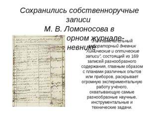 Сохранились собственноручные записи М. В. Ломоносова в лабораторном журнале-д