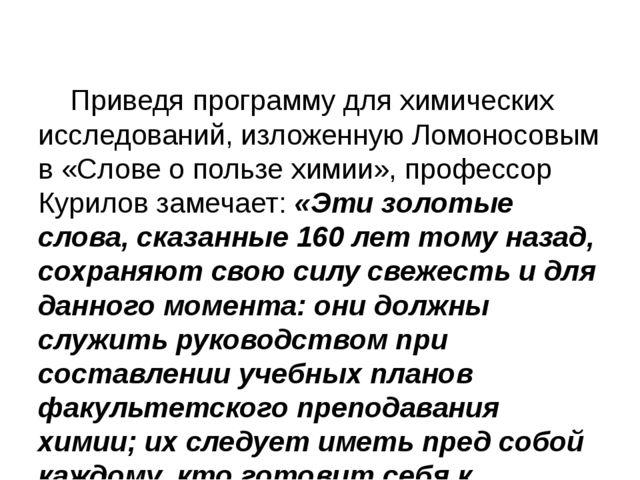 Приведя программу для химических исследований, изложенную Ломоносовым в «Сло...