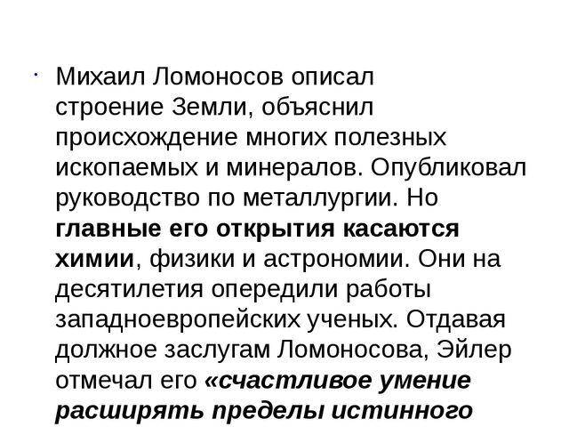 Михаил Ломоносов описалстроение Земли, объяснил происхождение многих полезны...
