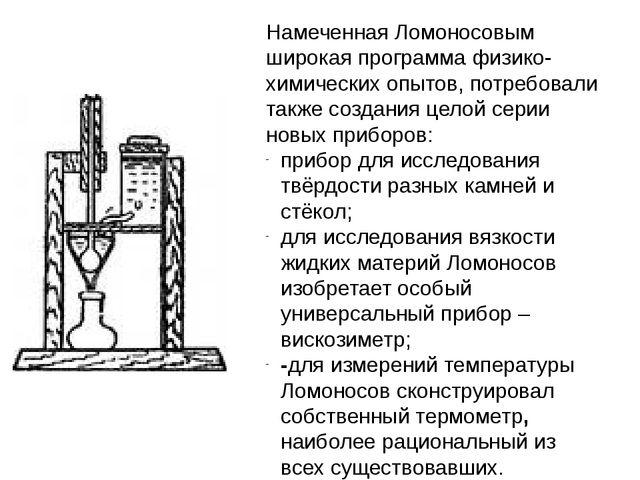 Намеченная Ломоносовым широкая программа физико-химических опытов, потребова...