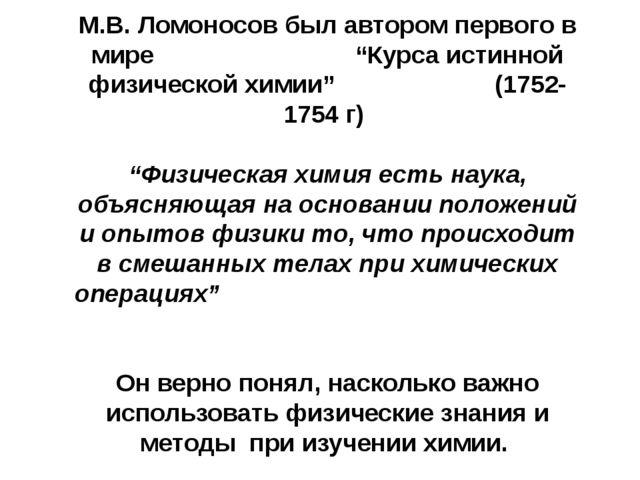 """М.В. Ломоносов был автором первого в мире """"Курса истинной физической химии"""" (..."""
