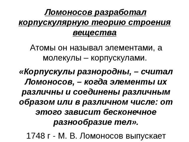 Ломоносов разработал корпускулярную теорию строения вещества Атомы он называ...