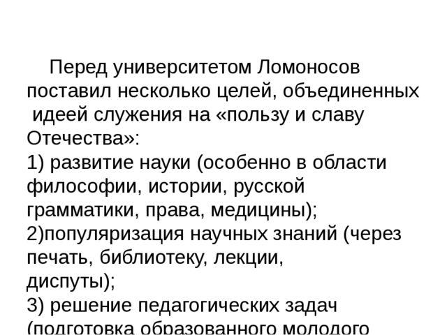 Перед университетом Ломоносов поставил несколько целей, объединенных идеей с...