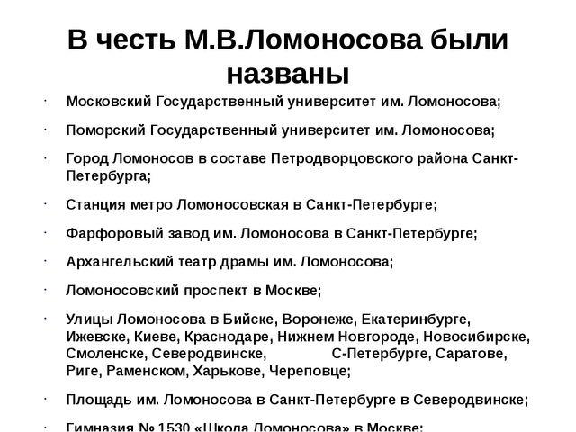 В честь М.В.Ломоносова были названы Московский Государственный университет им...