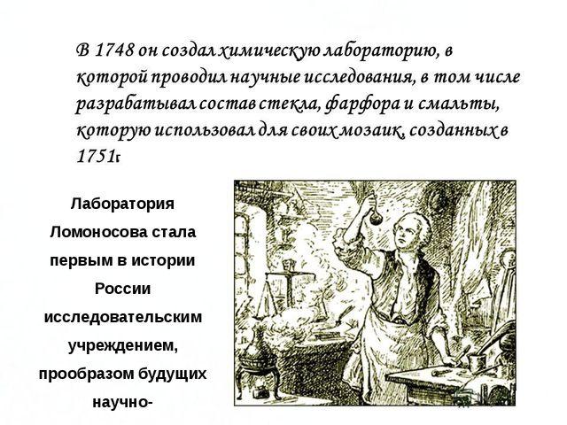 Лаборатория Ломоносова стала первым в истории России исследовательским учреж...