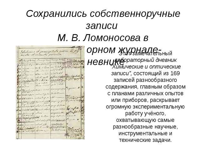 Сохранились собственноручные записи М. В. Ломоносова в лабораторном журнале-д...