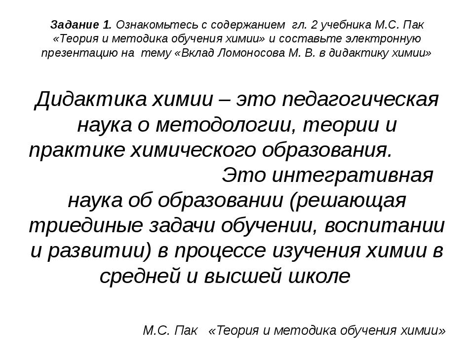 Задание 1.Ознакомьтесь с содержанием гл. 2 учебника М.С. Пак «Теория и мето...