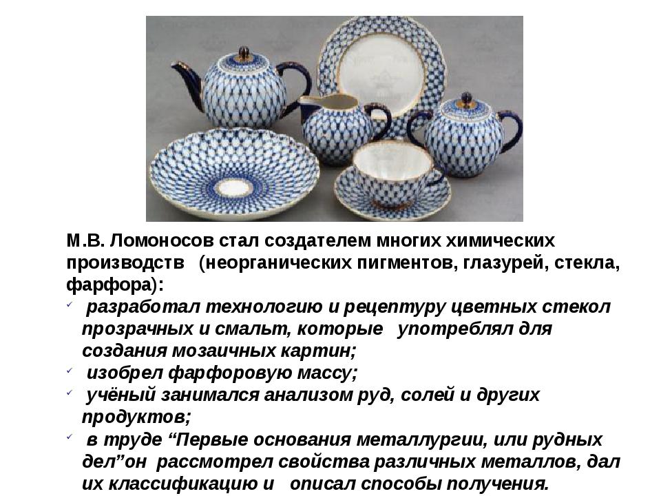 М.В. Ломоносов стал создателем многих химических производств (неорганических...