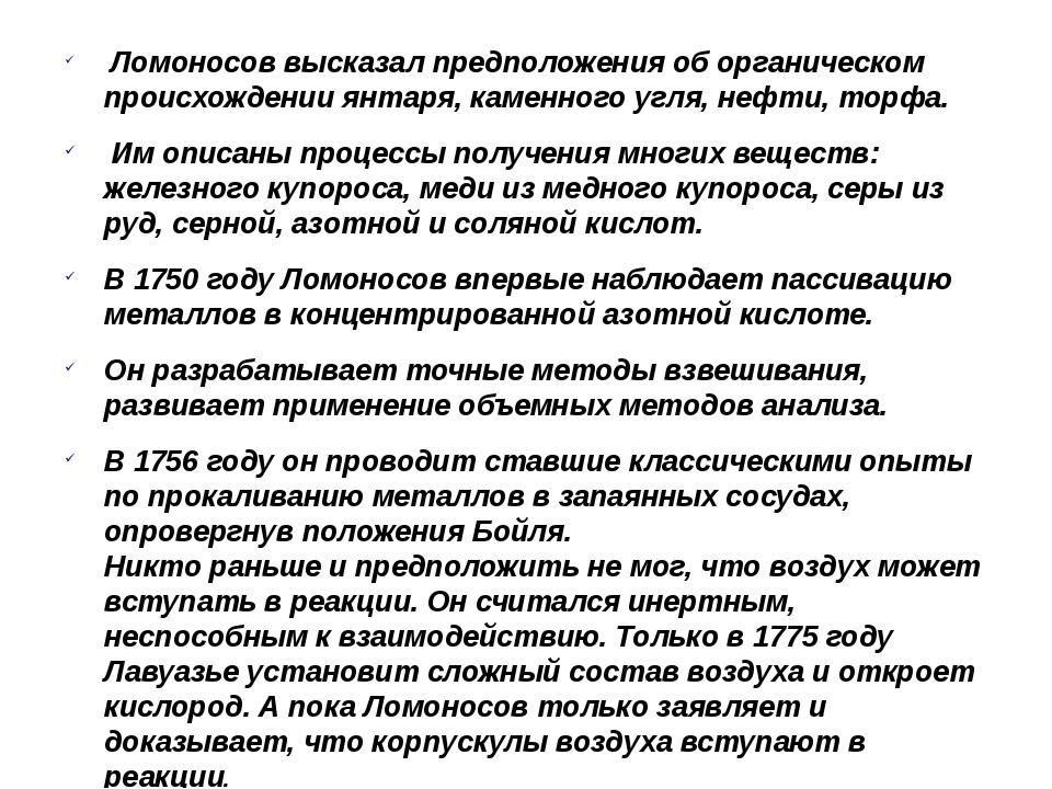 Ломоносов высказал предположения об органическом происхождении янтаря, камен...