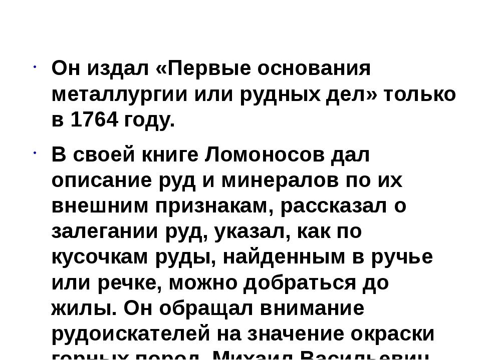 Он издал «Первые основания металлургии или рудных дел» только в 1764 году. В...