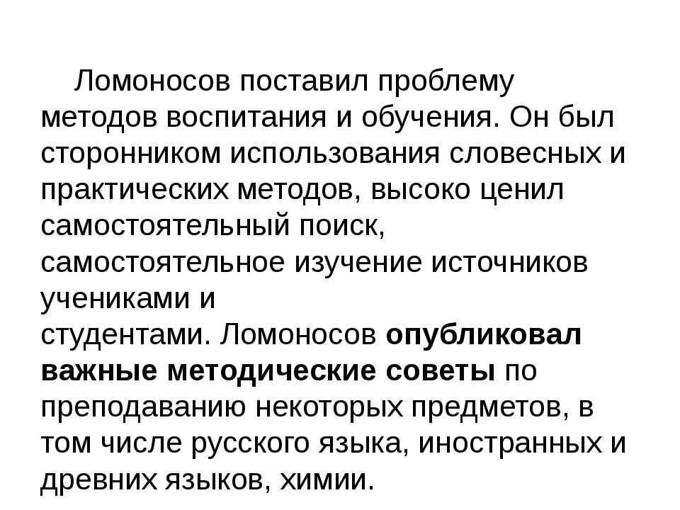 Ломоносов поставил проблему методов воспитания и обучения. Он был стороннико...