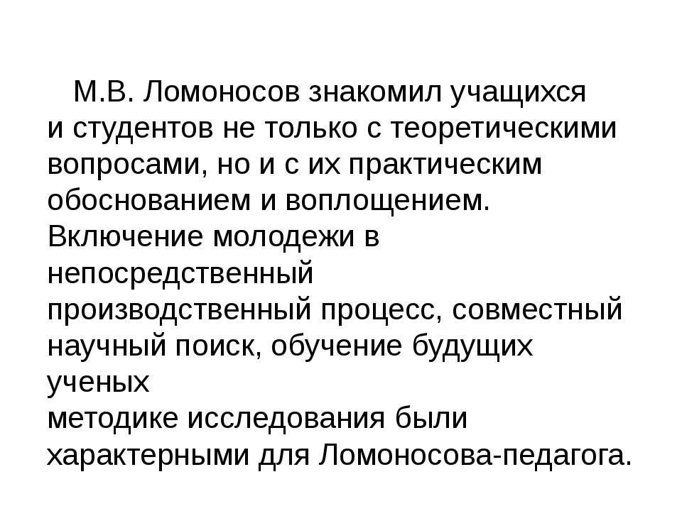 М.В. Ломоносов знакомил учащихся и студентов не только с теоретическими вопр...