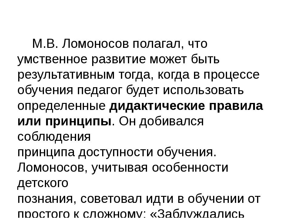 М.В. Ломоносов полагал, что умственное развитие может быть результативным то...