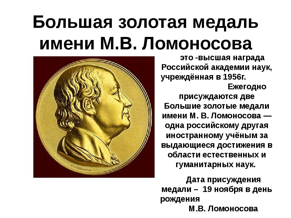 Большая золотая медаль имени М.В. Ломоносова  это -высшая награда Российской...