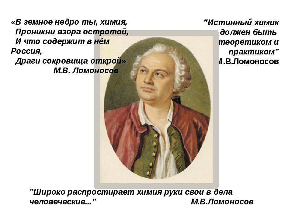 """""""Истинный химик должен быть теоретиком и практиком"""" М.В.Ломоносов """"Широко рас..."""
