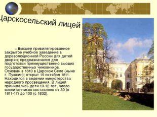 – Высшее привилегированное закрытое учебное заведение в дореволюционной Росс
