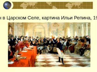 Пушкин в Царском Селе, картина Ильи Репина, 1911год.