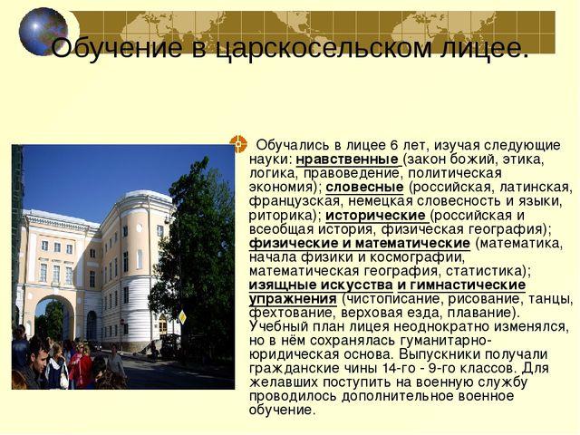 Обучались в лицее 6 лет, изучая следующие науки: нравственные (закон божий...
