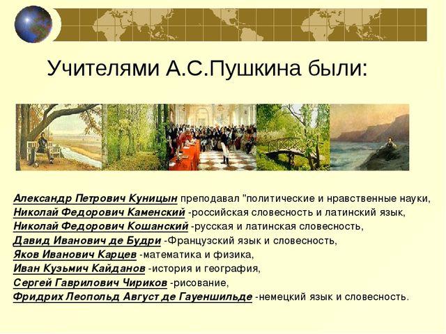 """Александр Петрович Куницын преподавал """"политические и нравственные науки, Ни..."""