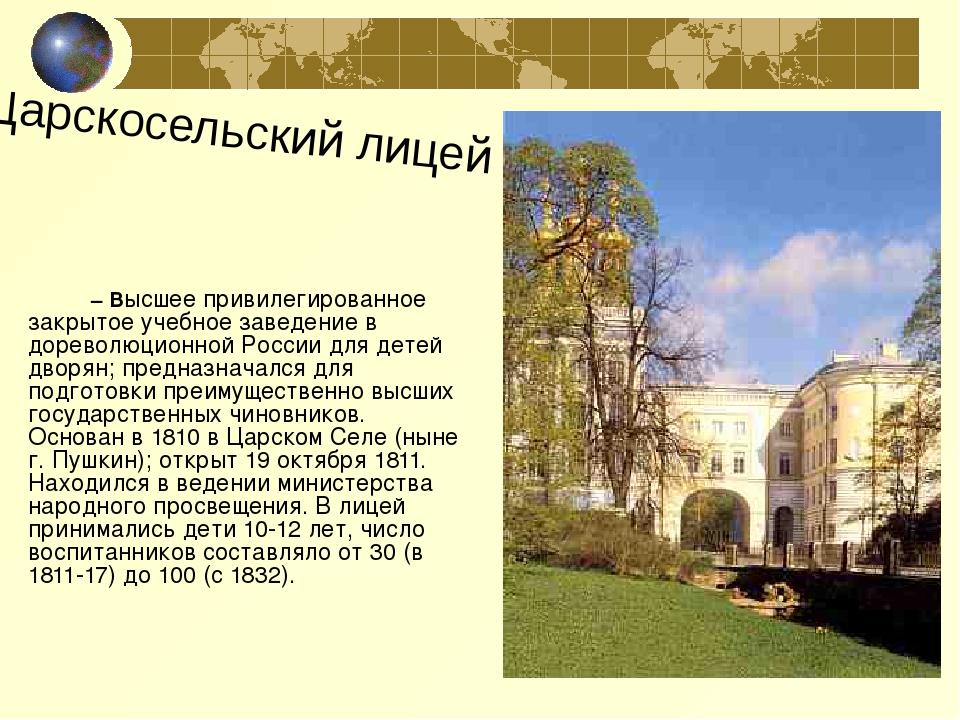 – Высшее привилегированное закрытое учебное заведение в дореволюционной Росс...