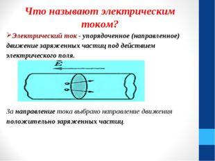 Что называют электрическим током? Электрический ток - упорядоченное (направле