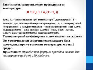 Зависимость сопротивление проводника от температуры: R = R0 [ 1 + αт (T - T0