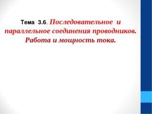 Тема 3.6. Последовательное и параллельное соединения проводников. Работа и мо