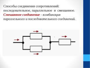 Способы соединения сопротивлений: последовательное, параллельное и смешанное.