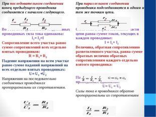 При последовательном соединении конец предыдущего проводника соединяется с на