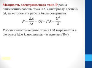 Мощность электрического тока Р равна отношению работы тока ΔA к интервалу вре