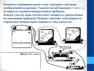 Начертите принципиальную схему электрической цепи, изображенной на рисунке.