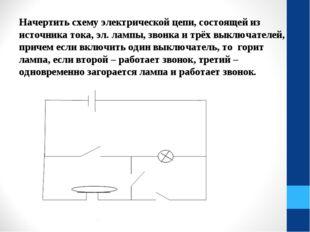 Начертить схему электрической цепи, состоящей из источника тока, эл. лампы, з