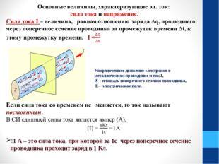 !1 А – это сила тока, при которой за 1с через поперечное сечение проводника п